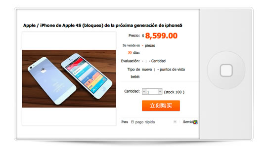 Reservar iPhone 5 en China