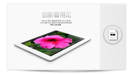 El nuevo iPad debuta hoy en China