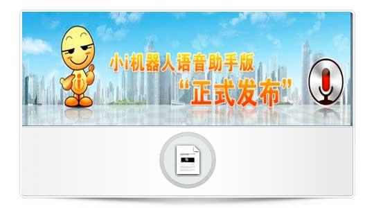 Una empresa china demanda a Apple por copiarle SIRI…