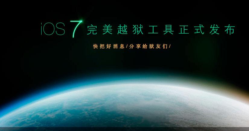 El JailBreak iOS 7 instala una App Store Pirata (Taig) si tienes el Chino como idioma
