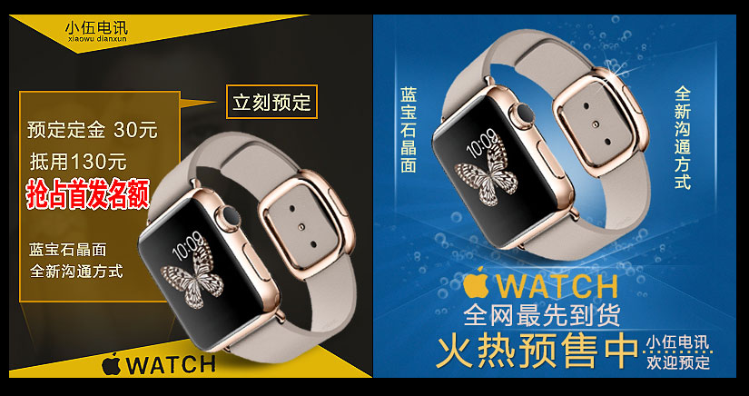 En China ya venden Apple Watch falsos