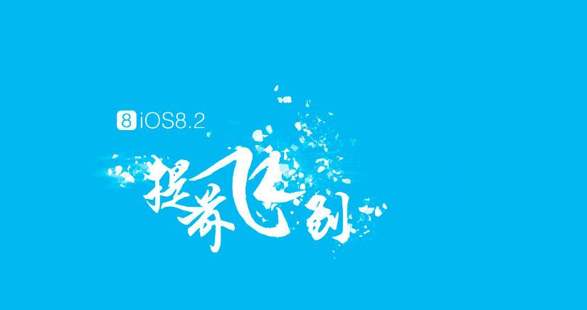 Jailbreak-iOS-8.2
