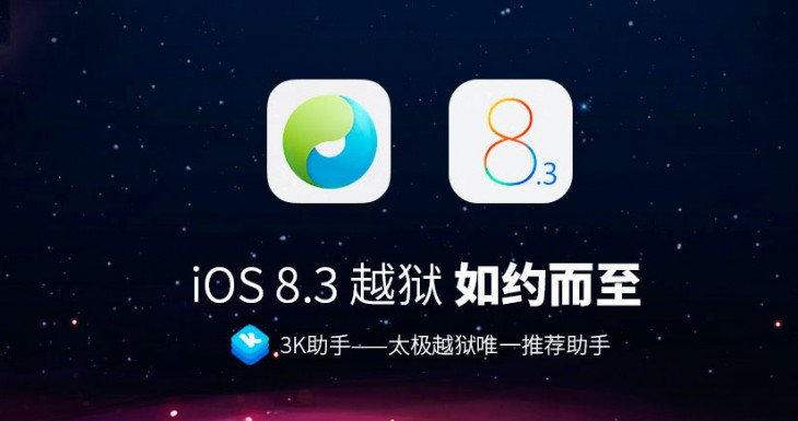 TaiG 2.1.2 ya está disponible para el Jailbreak iOS 8.3