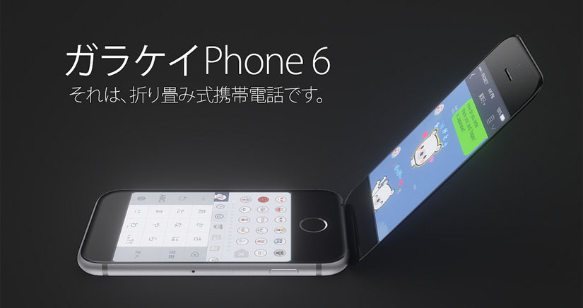 ¿Y si Apple decidiera hacer un iPhone plegable? Este es el aspecto que tendría