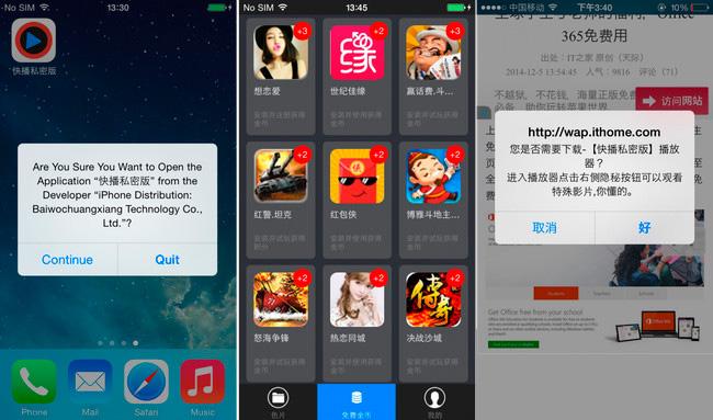 YiSpecter es un nuevo malware que ataca a dispositivos iOS con y sin Jailbreak