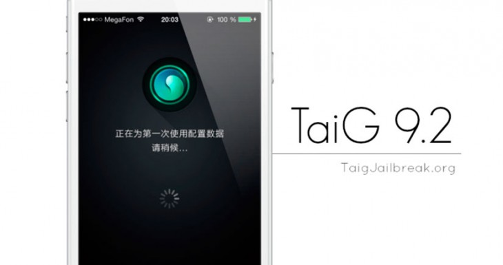 El JailBreak para iOS 9.2 de TaiG podría no estar tan cerca como creíamos