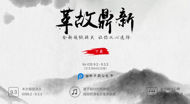 Cómo hacer Jailbreak iOS 9.3.3 / iOS9.2 con Pangu