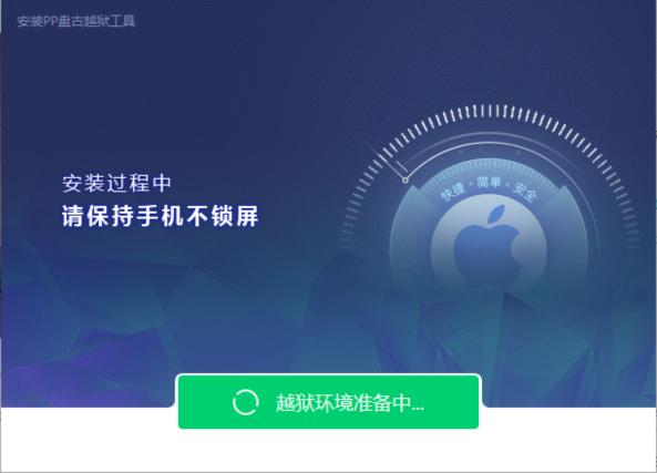JailBreak-iOS-9.3.3