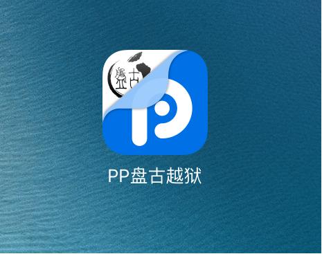 iOS-PP-Pangu-app