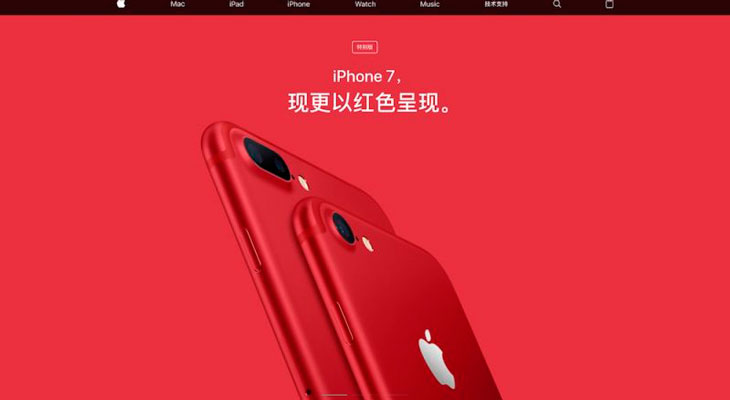 El iPhone 7 rojo no lleva la marca (PRODUCT)RED en China