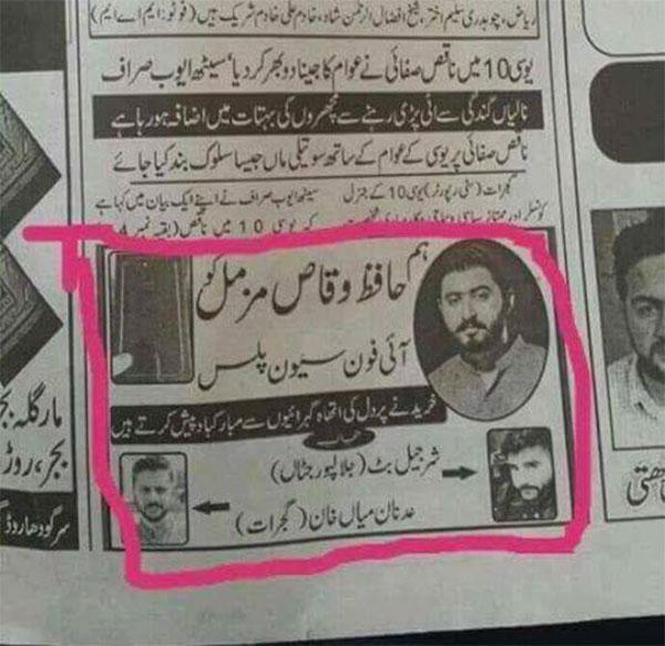Anuncio_Pakistán