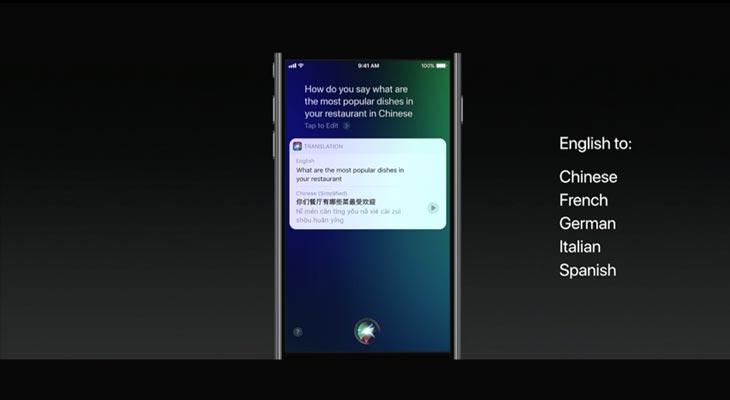 iOS-11 SIRI