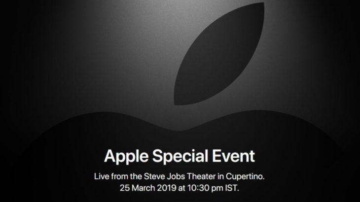 Apple anuncia una presentación para el próximo día 25 de marzo